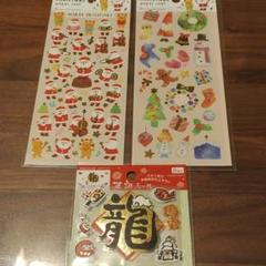 """Thumbnail of """"クリスマスシール"""""""