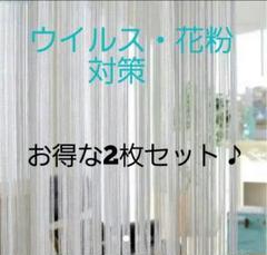 "Thumbnail of ""〈新品〉欧風ストリングカーテン2枚セット 紐のれん 花粉対策"""