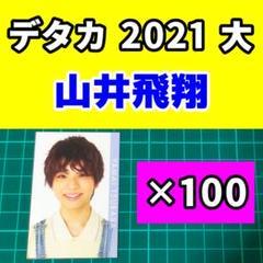 "Thumbnail of ""Myojo 2021年 9月号 デタカ 大 100枚 少年忍者 山井飛翔"""