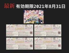 """Thumbnail of """"株主優待券 サンリオピューロランド ハーモニーランド チケット お買い物券付a"""""""