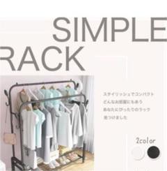 """Thumbnail of """"白 ハンガー ラック Tシャツ シンプル 収納 大容量 取り外し ハンガーラック"""""""