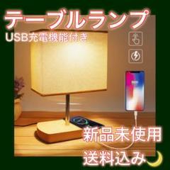 "Thumbnail of ""テーブルランプ ワイヤレス充電ランプ 無線充電器 卓上ライト デスクライト"""