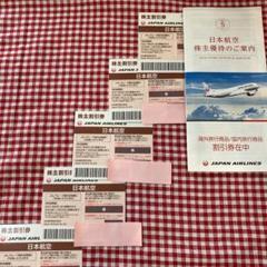 "Thumbnail of ""JAL優待券 最新 5枚"""