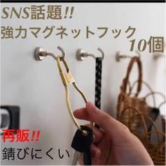 """Thumbnail of """"【話題】強力マグネットフック シルバー 10個セット 15mm 北欧 インテリア"""""""