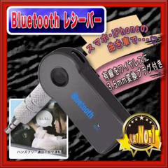 """Thumbnail of """"オーディオレシーバー Bluetooth  無線 車内 車 音楽"""""""