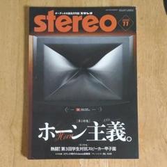 """Thumbnail of """"stereo 2020年11月"""""""