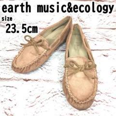 "Thumbnail of ""【23.5(L)】earth music&ecology レディース モカシン"""