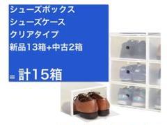"Thumbnail of ""COMO STOCK シューズボックス 15箱セット(新品13箱+中古2箱箱)"""