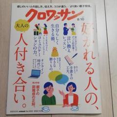 "Thumbnail of ""クロワッサン『好かれる人の人付き合い』8/10号"""