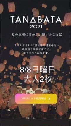 "Thumbnail of ""8月8日(日)京都七夕スカイランタン大人2人分チケット"""