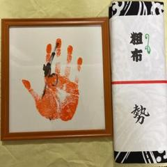 "Thumbnail of ""相撲⭐︎勢関⭐︎反物&直筆手形色紙セット"""