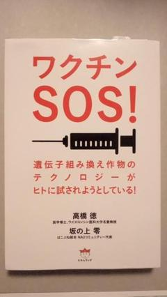 "Thumbnail of ""高橋徳ほか ワクチンSOS"""