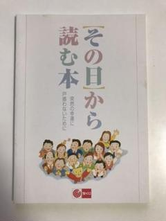 "Thumbnail of ""その日から読む本"""