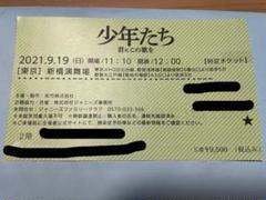 """Thumbnail of """"少年たち 9/19昼 半券"""""""