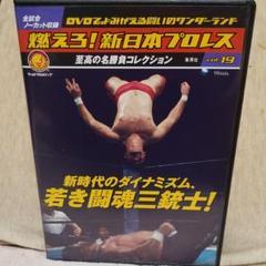 """Thumbnail of """"燃えろ!新日本プロレス Vol.19 DVD"""""""