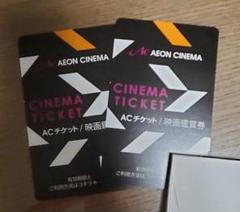 """Thumbnail of """"イオンシネマ ACデジタルチケット2枚 ペアチケット"""""""