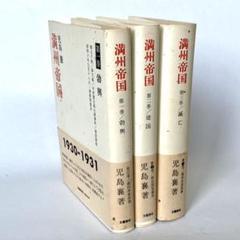 "Thumbnail of ""満州帝国 1~3"""