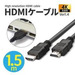 "Thumbnail of ""【限定セール!】HDMIケーブル"""