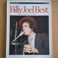 "Thumbnail of ""ビリー・ジョエル・ベスト  BillyJoelBest  ピアノ弾き語り  楽譜"""