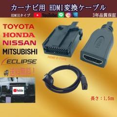 """Thumbnail of """"HDMI E タイプ A タイプ(メス) 変換ケーブル  カーナビ用 コード"""""""