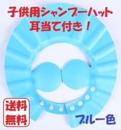 "Thumbnail of ""シャンプーハット 耳あて 赤ちゃん 幼児 お風呂 用品 サイズ調整 ブルー"""