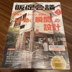 "Thumbnail of ""月刊販促会議 9月号 人が動く瞬間の設計"""