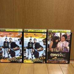 """Thumbnail of """"ウシジマくん DVD 3巻セット 山田孝之 堀江貴文 ホリエモン"""""""