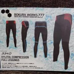 "Thumbnail of ""BOKURA WORKS777  フルレギンス"""