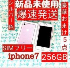 """Thumbnail of """"iPhone 7 シルバー 256 GB 海外版 SIMフリー  新品未使用"""""""