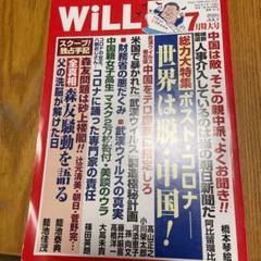 "Thumbnail of ""WILL 2020年 7月特大号"""