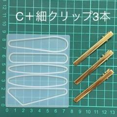 "Thumbnail of ""バレッタクリップ型シリコンモールドC+細クリップ3本"""