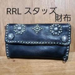 "Thumbnail of ""RRL ラルフローレン ポロ 長財布 ウォレット 黒色 スタッズ ヴィンテージ"""