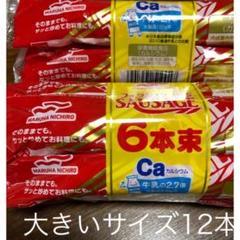 "Thumbnail of ""マルハニチロ 魚肉ソーセージ フィッシュソーセージ 12本 まとめ売り"""
