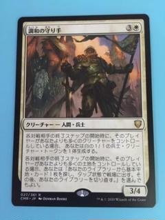 """Thumbnail of """"MTG 調和の守り手/Keeper of the Accord(CMR・日)"""""""