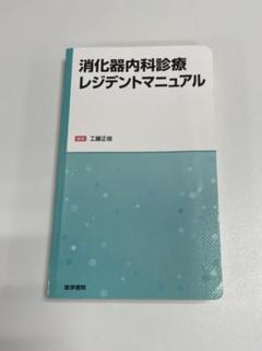 "Thumbnail of ""消化器内科診療レジデントマニュアル"""