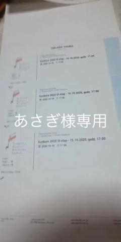 """Thumbnail of """"ショパン国際ピアノコンクール2021"""""""