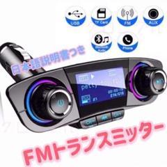 "Thumbnail of ""FMトランスミッタ― 日本語説明書付き Bluetooth 高音質 ハンズフリー"""