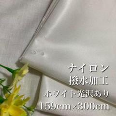 "Thumbnail of ""N5 撥水加工/ナイロン/ホワイト光沢あり/3m"""