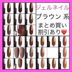 """Thumbnail of """"【ブラウン】ジェルネイル カラージェル セット まとめ売り セルフ"""""""