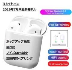 """Thumbnail of """"ワイヤレスイヤホン i18-tws ポップアップ Bluetoothイヤフォン!"""""""