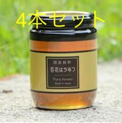 "Thumbnail of ""国産純粋 百花はちみつ 4本セット"""