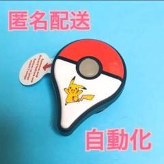 "Thumbnail of ""ポケモンGOプラス 電池式 自動化 オートキャッチ ゴプラ ゴープラ ピカチュウ"""