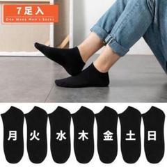 "Thumbnail of ""メンズソックス 紳士靴下 春夏に最適 7足売 一週間切替分洗濯も楽"""