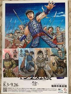 "Thumbnail of ""キングダム展 福岡 戦国名将伝 名刺カード 嬴政 李信 河了貂 壁 おまけパンフ"""