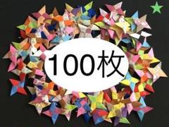 "Thumbnail of ""折り紙、ミニ手裏剣、100枚、和柄"""