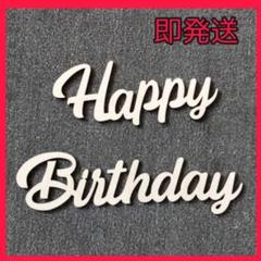 "Thumbnail of ""Happy birthday ウッドバナー 誕生日 飾り 木製ガーランド"""