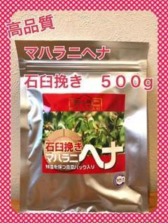 "Thumbnail of ""マハラニヘナ 石臼挽き 500g"""