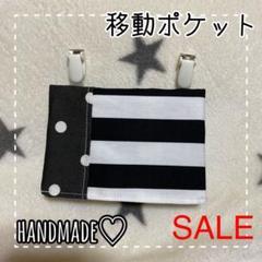 "Thumbnail of ""SALE  移動ポケット 女の子 男の子 ハンドメイド"""