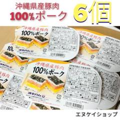 "Thumbnail of ""03【激安】国産 ポーク 6個 オキハム 沖縄県産豚肉100%ポーク"""