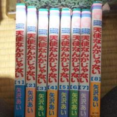 "Thumbnail of ""天使なんかじゃない 1~8"""